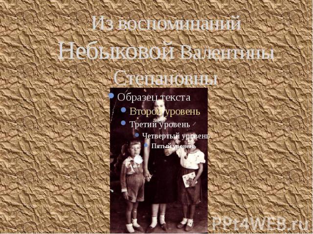 Из воспоминаний Небыковой Валентины Степановны