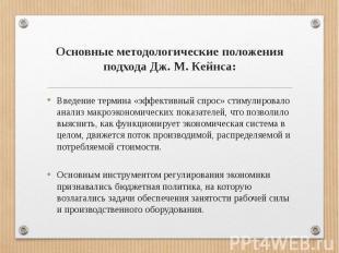 Основные методологические положения подхода Дж. М. Кейнса:Введение термина «эффе