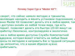 """Почему Super Ego и """"Master Kit""""?: Не секрет, что сейчас немало методик и тренинг"""
