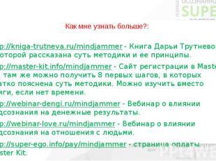 Как мне узнать больше?: http://kniga-trutneva.ru/mindjammer - Книга Дарьи Трутне