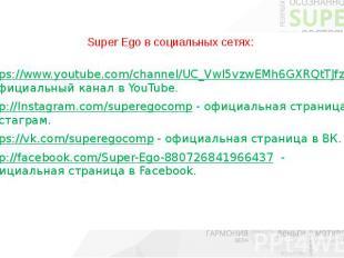 Super Ego в социальных сетях: https://www.youtube.com/channel/UC_Vwl5vzwEMh6GXRQ