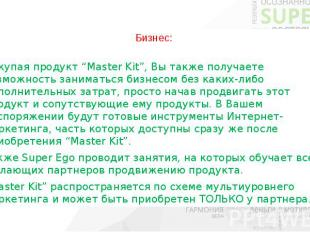 """Бизнес: Покупая продукт """"Master Kit"""", Вы также получаете возможность заниматься"""