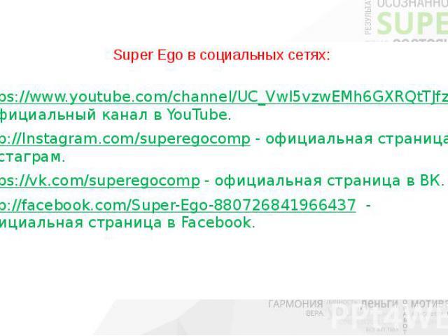 Super Ego в социальных сетях: https://www.youtube.com/channel/UC_Vwl5vzwEMh6GXRQtTJfzw - официальный канал в YouTube. http://Instagram.com/superegocomp - официальная страница в Инстаграм. https://vk.com/superegocomp - официальная страница в ВК. http…