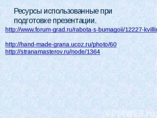 Ресурсы использованные при подготовке презентации.http://www.forum-grad.ru/rabot