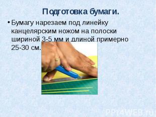 Подготовка бумаги. Бумагу нарезаем под линейку канцелярским ножом на полоски шир