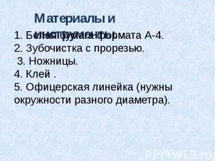 Материалы и инструменты.1. Белая бумага формата А-4.2. Зубочистка с прорезью. 3.