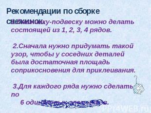 Рекомендации по сборке снежинок. 1.Снежинку-подвеску можно делать состоящей из1