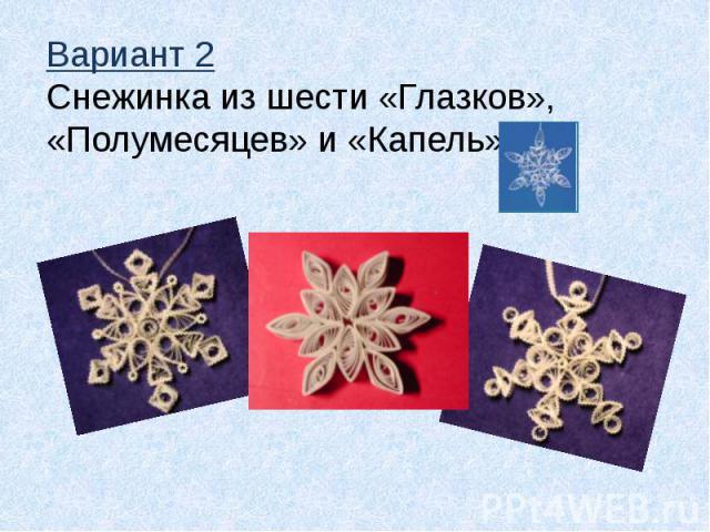 Вариант 2Снежинка из шести«Глазков», «Полумесяцев» и«Капель»