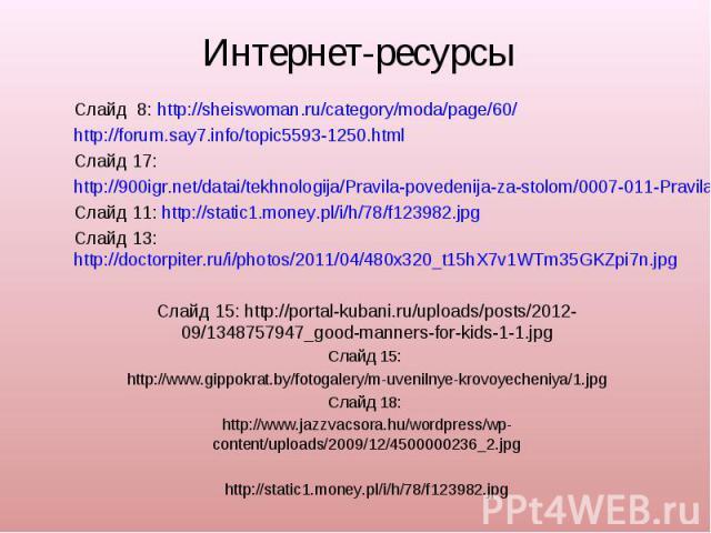 Интернет-ресурсыСлайд 8: http://sheiswoman.ru/category/moda/page/60/http://forum.say7.info/topic5593-1250.htmlСлайд 17: http://900igr.net/datai/tekhnologija/Pravila-povedenija-za-stolom/0007-011-Pravila-povedenija-za-stolom.jpgСлайд 11: http://stati…