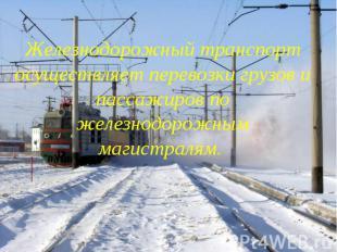 Железнодорожный транспорт осуществляет перевозки грузов и пассажиров по железнод