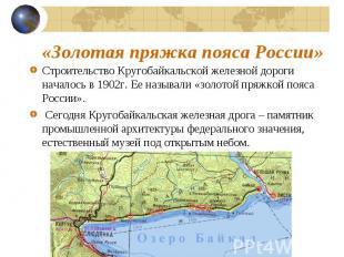 Строительство Кругобайкальской железной дороги началось в 1902г. Ее называли «зо