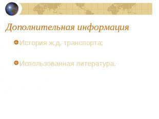 Дополнительная информацияИстория ж.д. транспорта;Использованная литература.