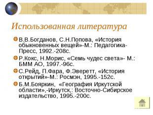 Использованная литератураВ.В.Богданов, С.Н.Попова, «История обыкновенных вещей»-