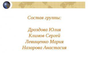 Состав группы:Дроздова Юлия Климов Сергей Левищенко МарияНазарова Анастасия