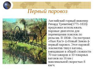 Первый паровозАнглийский горный инженер Ричард Тревитик(1771-1833) предложил исп