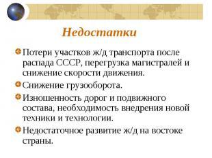 Потери участков ж/д транспорта после распада СССР, перегрузка магистралей и сниж