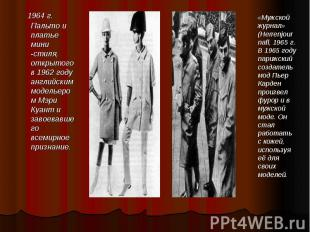 1964 г. Пальто и платье мини -стиля, открытого в 1962 году английским модельером