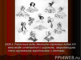 1836 г. Различные виды декольте сороковых годов XIX века везде сочетаются с широ