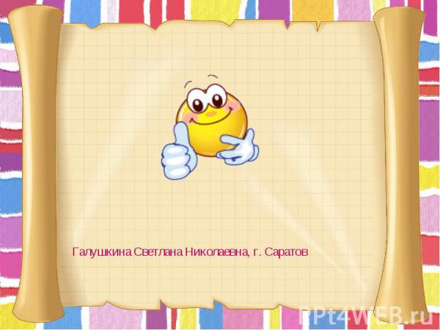 Галушкина Светлана Николаевна, г. Саратов