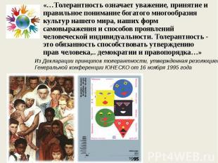 «…Толерантность означает уважение, принятие и правильное понимание богатого мног