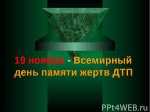 19 ноября - Всемирный день памяти жертв ДТП