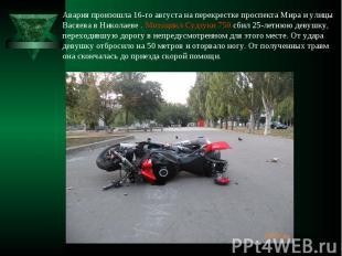 Авария произошла 16-го августа на перекрестке проспекта Мира и улицы Васяева в Н