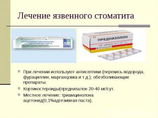 При лечении используют антисептики (перекись водорода, фурациллин, марганцовка и