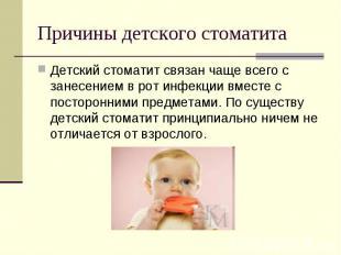 Детский стоматит связан чаще всего с занесением в рот инфекции вместе с посторон
