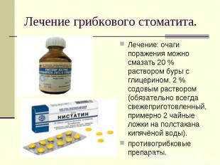 Лечение: очаги поражения можно смазать 20 % раствором буры с глицерином, 2 % сод