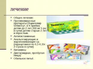 Общее лечение:Общее лечение:Противовирусные препараты (Ацикловир 500мг/сут. в 4