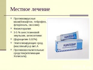 Противовирусные мази(бонафтон, теброфен, флореналь, оксолин)Физиотерапия3-5 % ан