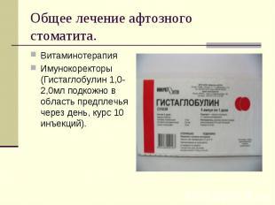 ВитаминотерапияВитаминотерапияИмунокоректоры (Гистаглобулин 1,0-2,0мл подкожно в
