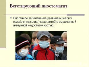 Пиогенное заболевание развивающееся у ослабленных лиц( чаще детей)с выраженной и