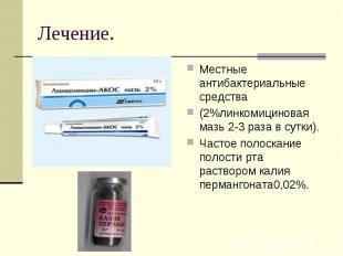 Местные антибактериальные средства(2%линкомициновая мазь 2-3 раза в сутки).Часто