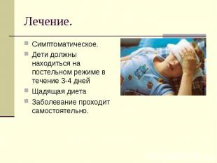 Симптоматическое.Дети должны находиться на постельном режиме в течение 3-4 днейЩ