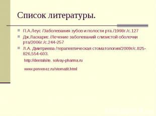 П.А.Леус /Заболевания зубов и полости рта./1998г./с.127Дж.Ласкарис /Лечение забо