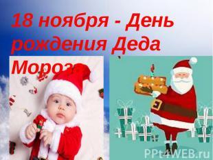 18 ноября в России официально празднуют день рождения Деда Мороза. Каков возраст