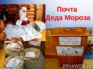Писем Дед Мороз получает много – целые мешки писем! У него и почтовый ящик особе