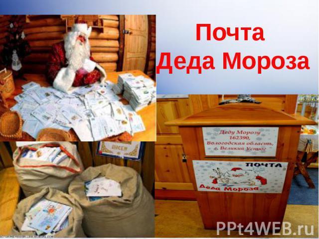 Писем Дед Мороз получает много – целые мешки писем! У него и почтовый ящик особенный …
