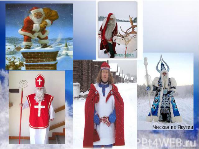 Поздравить сказочного именинника приезжают его многочисленные родственники — Санта-Клаус из Финляндии, Чисхан — якутский Дед Мороз, карельский Паккайне, зимний сказочник Микулаш из Чехии, Снегурочка из Костромы, а также официальные делегации из Воло…