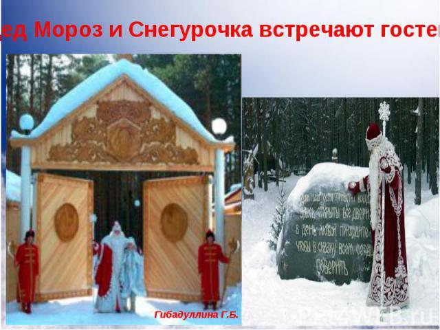 Дед Мороз и Снегурочка с радостью встречают всех гостей. Но не все могут приехать к ним в гости. А вот написать письмо могут все. А вы написали письмо Деду Морозу? Каков возраст зимнего волшебника — доподлинно неизвестно, но точно, что более 2000 ле…