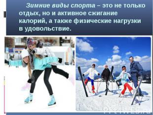 Зимние виды спорта – это не только отдых, но и активное сжигание калорий, а такж