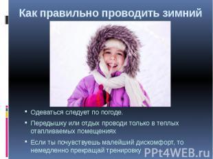 Как правильно проводить зимний отдыхОдеваться следует по погоде. Передышку или о