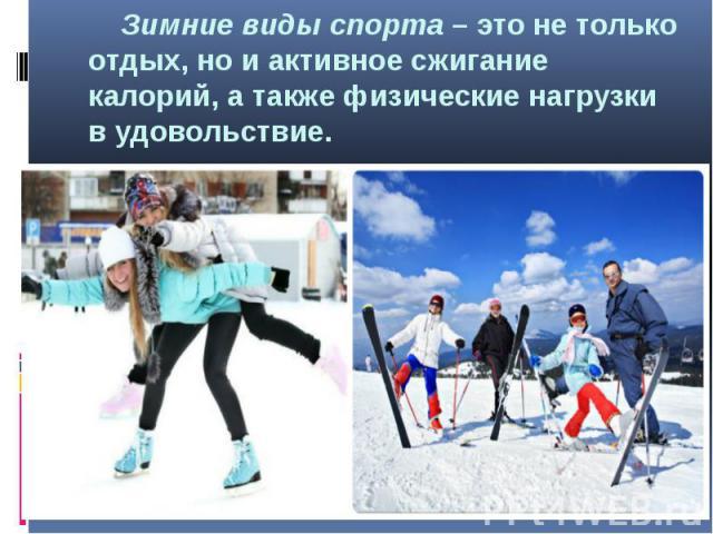 Зимние виды спорта – это не только отдых, но и активное сжигание калорий, а также физические нагрузки в удовольствие