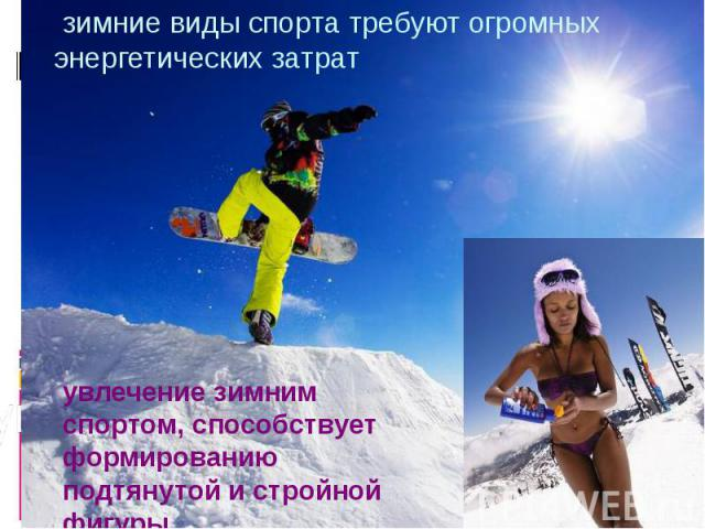зимние виды спорта требуют огромных энергетических затрат