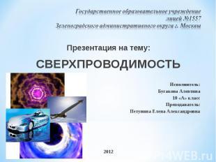 Презентация на тему: СВЕРХПРОВОДИМОСТЬ Исполнитель:Бугакова Алевтина 10 «А» клас