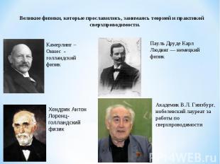 Великие физики, которые прославились, занимаясь теорией и практикой сверхпроводи