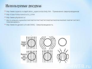 Используемые ресурсы:http://www.superox.ru/application_superconductivity.htm При