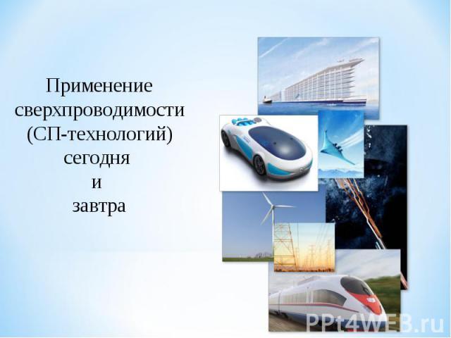 Применение сверхпроводимости(СП-технологий)сегодня и завтра