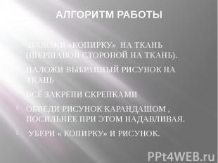 АЛГОРИТМ РАБОТЫ НАЛОЖИ «КОПИРКУ» НА ТКАНЬ (ШЕРШАВОЙ СТОРОНОЙ НА ТКАНЬ).НАЛОЖИ ВЫ